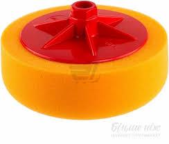 Круг Полировочный Жёлтый