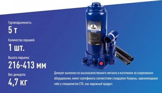 Домкрат гидравл. телескоп  5т чемод. min 216мм - max 413мм  (T90504S/N42161/ДБ-05004К) 5,3кг