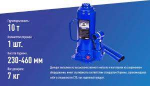 Домкрат гидравл. телескоп 10т короб. min 230мм - max 460 мм (T91004/ДБ-10004) 7кг