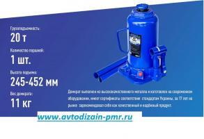 Домкрат Бутылка гидравлический 20т Высокий 452мм.