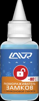 Ln1304 Размораживатель замков с силиконовой смазкой LAVR 40мл