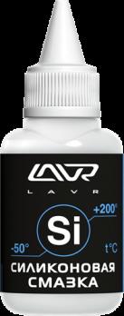 Ln1539 Силиконовая смазка LAVR Silicon grease 40мл