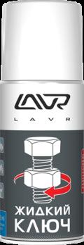 Ln1491 Жидкий ключ LAVR 400мл (аэрозоль)
