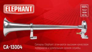 Сигнал возд CA-13004/Еlephant/1 дудка металл 12V/450mm