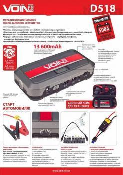 Пуско-зарядное устр-во VOIN D518 13600mah. In-12V/220V Out-5V/2.1A,12V/16V19V,START-250A./фонарь