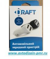 Зарядка телефона Draft CC21  2100ma 2USB+Кабель micro USB