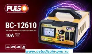 Зарядное АКБ PULSO-BC 12610 6-12V/0-10A стрелоч индикикатор Импульсное