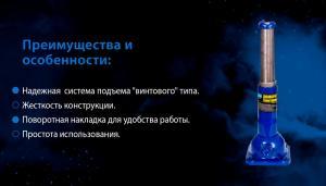 Домкрат механ. телескоп 2т ST-107H/высота подъема 485 мм