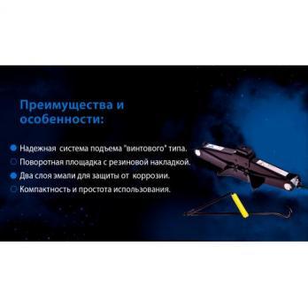 Домкрат ромб 2т короб. ST-113/резин.упор (ST-113N).