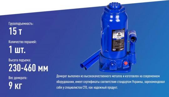 Домкрат гидравл. телескоп 15т короб. min 230мм - max 460мм (T91504/ДБ-15002) 9к