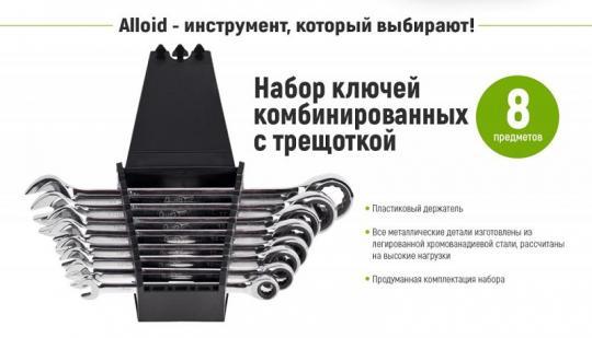 Alloid. НаAlloid. Набор ключей комб. трещот. 8 предм, 8,10,12,13,14,15,17,19 мм.(НК-2081-8)