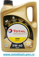 Масло TotaL Energy Quartz 9000 5W-40 4л