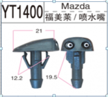 YT1400 (Опрыскиватель) Mazda