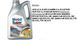 Масло Mobil 5W30 SUPER 3000 XE 5л EU