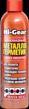 Герметик Радиатора с активными частицами метала 236мл HG9048