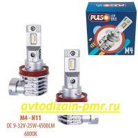 Лампы PULSO M4/H11/LED-chips CREE/9-32v/2x25w/4500Lm/6000K
