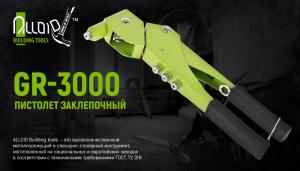 Alloid. Пистолет заклепочный GR-3000 с поворотом на 360 град.