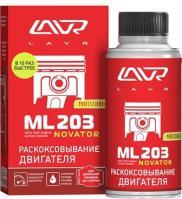 Ln2506 Раскоксовывание двигателя ML-203 NOVATOR (для двиг до 2л)190мл