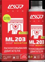Ln2507 Раскоксовывание двигателя ML-203 NOVATOR (для двиг более 2л) LAVR 320 мл