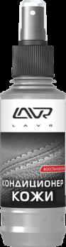 Ln1471-L Кондиционер для кожи