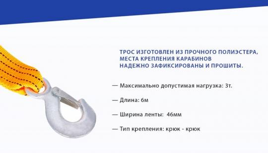 Трос буксировочный ST205B/TP-207-3-1 3т лента 46мм х 6м желтый/крюк/в кульке (TP-207-3-1)