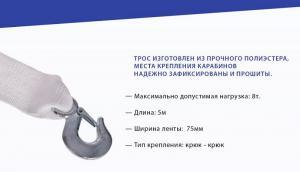 Трос буксировочный ST1009/ТР-109-8-1  8т лента 75мм х 5,0м  белый/2 крюка