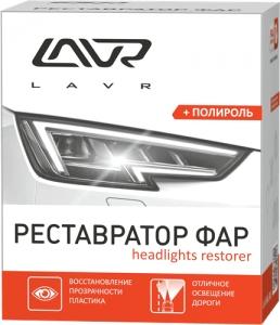 Ln1468 Реставратор фар + полироль LAVR 20мл.