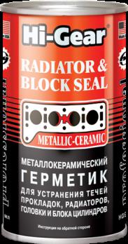 Герметик Радиатора с активными частицами метала 325мл HG9041