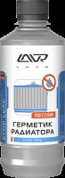 Ln1105 Герметик радиатора