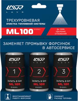 Ln2138 Трехуровневая очистка топливной системы ML100 diesel 3*120мл