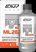 Ln2504 Раскоксовывание двигателя ML-202 (для двигателей более 2л) LAVR 330 мл